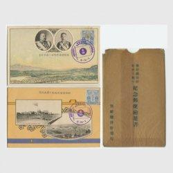 絵はがき 朝鮮総督府始政10周年2種揃い袋付き -朝鮮総督府