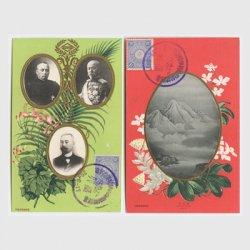 絵はがき 台湾総督府始政第11回記念2種揃い -台湾総督府