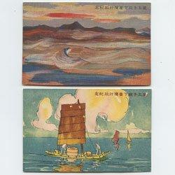 絵はがき 皇太子殿下台湾行啓2種「新高山」(tw22b)「帆船の浮かぶ海上風景」(tw22c)  -台湾総督府