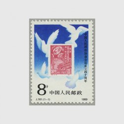 中国 1989年中国人民政治協商会議成立40年(J161)