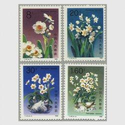 中国 1990年水仙花4種(T147)