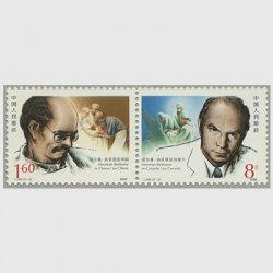 中国 1990年医師ベチューン生誕100年2連(J166)
