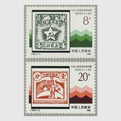 中国 1990年解放区切手発行60年2種(J169)