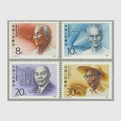 中国 1990年近代科学者4種(2次)(J173)
