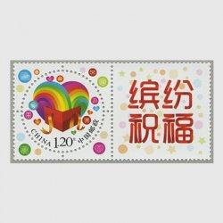 中国 2015年Pスタンプ「繽紛祝福」