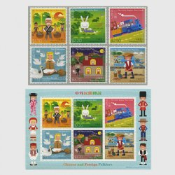 中国香港 2015年児童切手・民間伝承