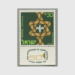 イスラエル 1968年イスラエルスカウト50年タブ付き