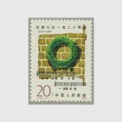 中国 1991年パリ・コミューン120周年(J175)