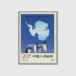 中国 1991年南極条約発効30周年(J177)