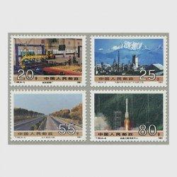 中国 1991年社会主義建設の達成(4次)4種(T165)