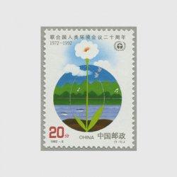 中国 1992年国連人間環境会議20周年(1992-6J)