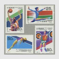 中国 1992年バルセロナ・オリンピック大会4種(1992-8J)