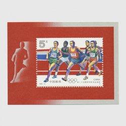 中国 1992年バルセロナ・オリンピック大会・小型シート(1992-8JM)