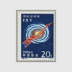 中国 1992年国際宇宙年(1992-14J)