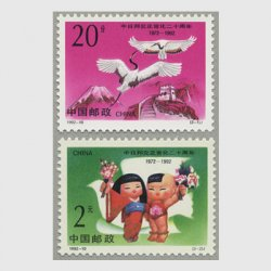 中国 1992年日中国交正常化20周年2種(1992-10J)
