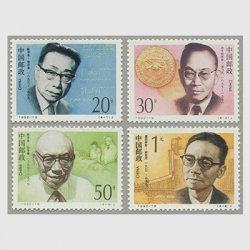 中国 1992年近代科学者(3次)4種(1992-19J)