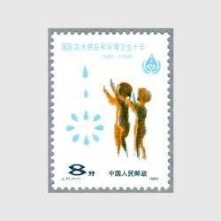 中国 1982年国際飲料水と環境の衛生