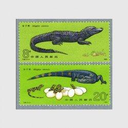 中国 1983年揚子江ワニ2種