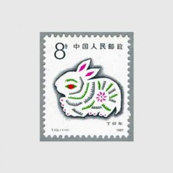 中国 1987年年賀切手「卯」