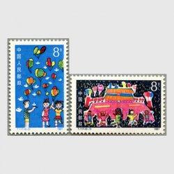 中国 1987年我らの祝日2種(シミあり)