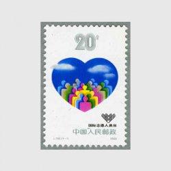 中国 1988年国際ボランティアデー
