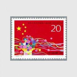 中国 1993年第8期全国人民代表大会