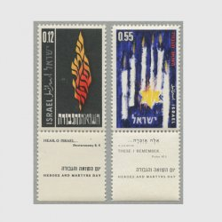 イスラエル 1962年6本のキャンドルとダビデなど2種 タブ付き