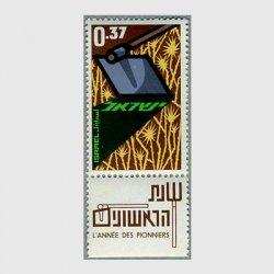 イスラエル 1963年イスラエル農業開拓80年タブ付き