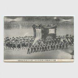 絵はがき 昭和二年二月七日大正天皇御大喪儀御行列図