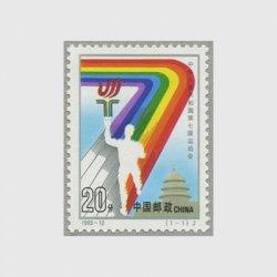 中国 1993年第7回全国体育大会(1993-12J)