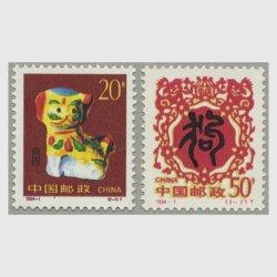 中国 1994年年賀切手〈戌〉2種(1994-1T)