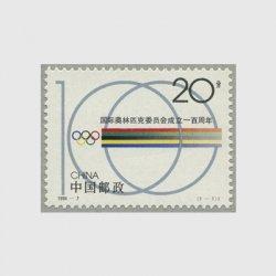 中国 1994年国際オリンピック委員会100周年(1994-7J)