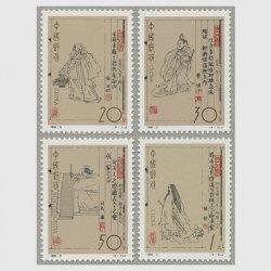 中国 1994年古代文学者(2次)4種(1994-9J)