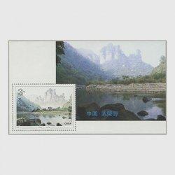 中国 1994年武陵源・小型シート(1994-12TM)