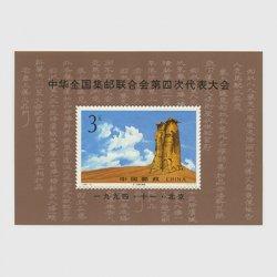 中国 1994年全国集郵連合会第4回代表大会(1994-19J)