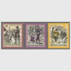 オーストリア 1998年神話と伝説シリーズ(普通切手)