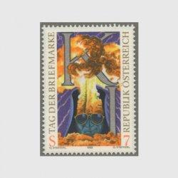 オーストリア 1999年切手の日