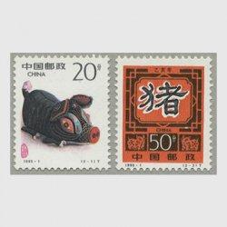 中国 1995年年賀切手〈亥〉2種(1995-1T)