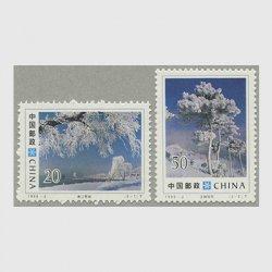 中国 1995年吉林の霧氷2種(1995-2T)