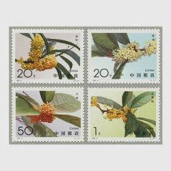 中国 1995年モクセイ4種(1995-6T)