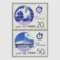 中国 1995年第43回世界卓球選手権大会2種(1995-7J)