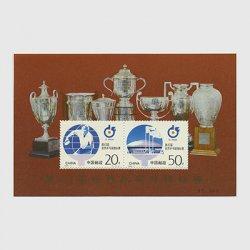 中国 1995年第43回世界卓球選手権大会・組合せ小型シート(1995-7JM)
