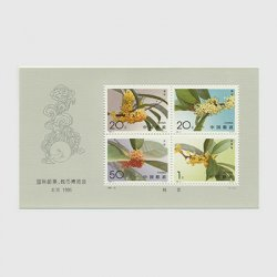 中国 1995年国際切手コイン博覧会 北京1995・組合せ小型シート(1995-19J)