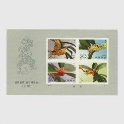 中国 1995年国際切手コイン博覧会 北京1995・組合せ無目打小型シート(1995-19Ja)
