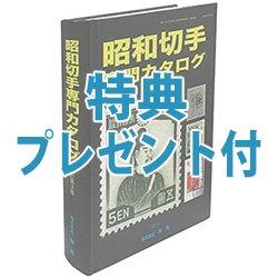 昭和切手専門カタログ(プレゼントつき)