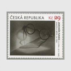 チェコ共和国 2014年美術切手Jaromir Funke