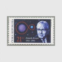 チェコ共和国 2014年天文学者ズデネク・コパル