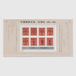 中国 1996年中国郵政創業100年・小型シート(1996-4JM)