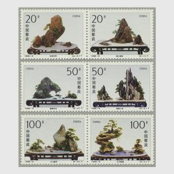 中国 1996年山水盆景6種(1996-6T)