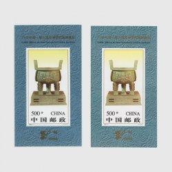 中国 1996年第9回アジア国際切手展・小型シート(1996-11J)